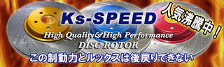 Ks-SPEED DISC ROTOR